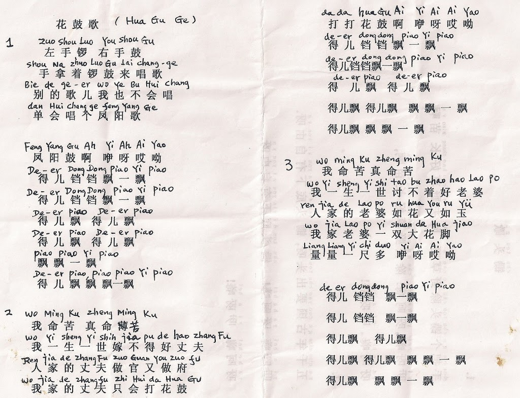 Flower Drum Song In Chinese And Pinyin Chinese Family Camp
